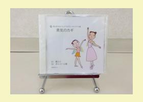 CD「勇気のカギ」