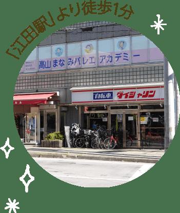 「江田駅」より徒歩1分
