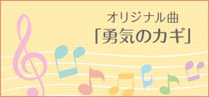 オリジナル曲「勇気のカギ」