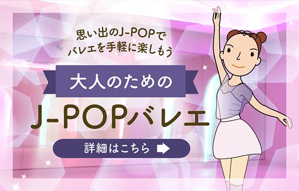 大人のための J-POPバレエ